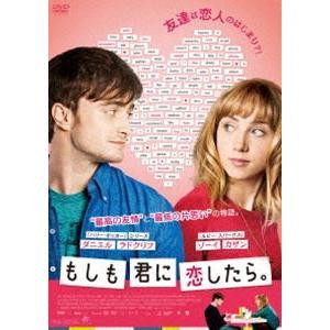 もしも君に恋したら。 [DVD]