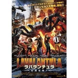 ラバランチュラ 全員出動! [DVD]