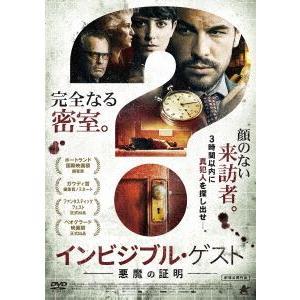 インビジブル・ゲスト 悪魔の証明 [DVD]|guruguru