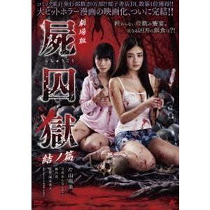 劇場版 屍囚獄 結ノ篇 [DVD]