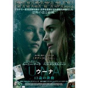 ウーナ 13歳の欲動 [DVD]