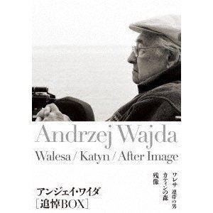 アンジェイ・ワイダ 追悼BOX【初回限定生産】 [DVD]