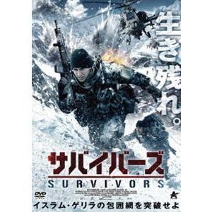 サバイバーズ [DVD]
