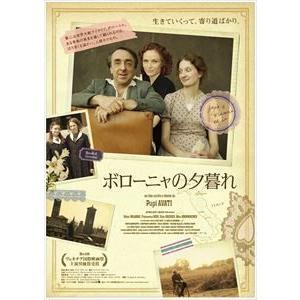 ボローニャの夕暮れ [DVD]|guruguru