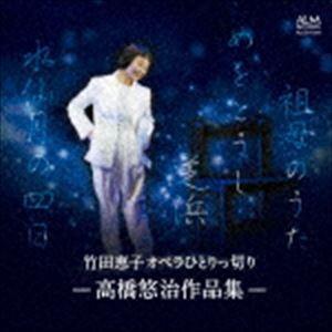 竹田恵子 / 竹田恵子 オペラひとりっ切り -高橋悠治作品集- [CD]|guruguru