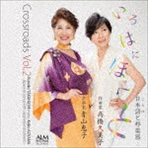 青山恵子 / Crossroads Vol.2 いろはにほへと-日本語と邦楽器- [CD]|guruguru