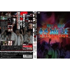 奇妙で奇怪な怪神話 [DVD]