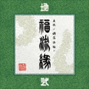 卍LINE / 真説 〜卍忍法帖〜 福流縁 弐ノ巻 〜地〜 [CD]|guruguru