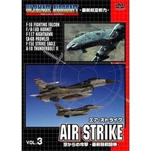 アルティメイト・エアクラフト: エア・ストライク [DVD]|guruguru