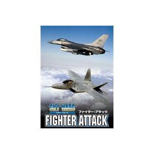 スカイウォーズ Vol.1:ファイター・アタック -戦闘攻撃機- [DVD]|guruguru