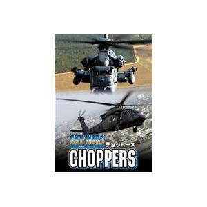 スカイウォーズ Vol.3:チョッパーズ -軍用ヘリ- [DVD]|guruguru