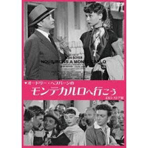 オードリー・ヘプバーンの モンテカルロへ行こう 4Kレストア版 [DVD]|guruguru