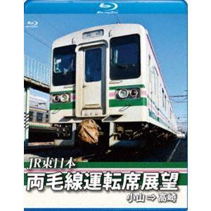 両毛線運転席展望【ブルーレイ版】小山 ⇒ 高崎 [Blu-ray] guruguru