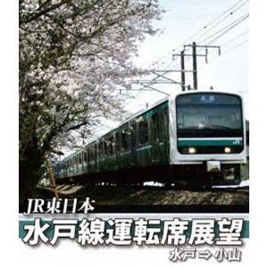 E501系 水戸線運転席展望【ブルーレイ版】水戸〜小山 [Blu-ray] guruguru