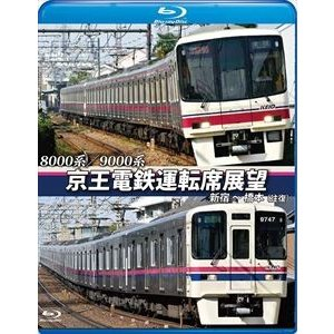 8000系/9000系 京王電鉄運転席展望【ブルーレイ版】新宿〜橋本【往復】 [Blu-ray] guruguru
