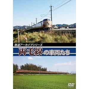 鉄道アーカイブシリーズ 両毛線の車両たち [DVD]|guruguru