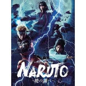 ライブ・スペクタクル「NARUTO-ナルト-」〜暁の調べ〜 [DVD]|guruguru
