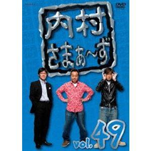 内村さまぁ〜ず vol.49 [DVD]|guruguru