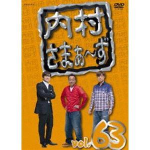 内村さまぁ〜ず vol.63 [DVD]|guruguru