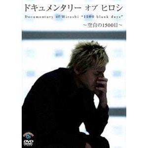 ドキュメンタリー オブ ヒロシ〜空白の1500日〜 [DVD]