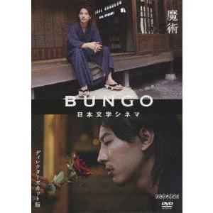 BUNGO 日本文学シネマ 魔術 [DVD]|guruguru