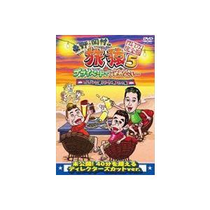 東野・岡村の旅猿5 プライベートでごめんなさい… カンボジア・穴場リゾートの旅 ワクワク編 プレミアム完全版 [DVD]|guruguru