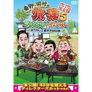 東野・岡村の旅猿5 プライベートでごめんなさい… 木下プロデュース、軽井沢・BBQの旅 プレミアム完全版 [DVD]|guruguru