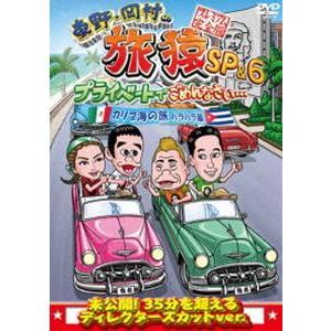 東野・岡村の旅猿SP&6 プライベートでごめんなさい… カリブ海の旅2 ハラハラ編 プレミアム完全版 [DVD]|guruguru