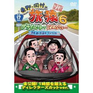 東野・岡村の旅猿6 プライベートでごめんなさい… 群馬 猿ヶ京温泉・下みちの旅 プレミアム完全版 [DVD]|guruguru
