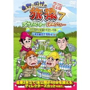 東野・岡村の旅猿7 プライベートでごめんなさい… ジミープロデュース 富士宮・ピクニックの旅&すき焼きで慰労会 プレミアム完全版 [DVD]|guruguru