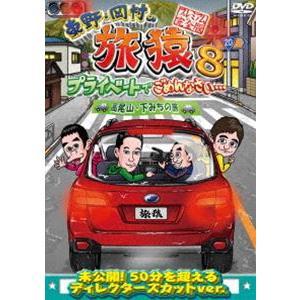 東野・岡村の旅猿8 プライベートでごめんなさい… 高尾山・下みちの旅 プレミアム完全版 [DVD] guruguru