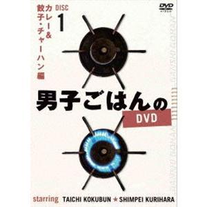 男子ごはんのDVD Disc1 カレー&餃子・チャーハン編 [DVD]|guruguru