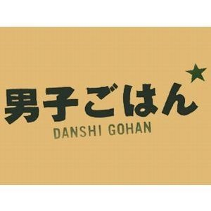 男子ごはんのDVD Disc4 定食編 [DVD]|guruguru