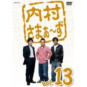 内村さまぁ〜ず vol.13 [DVD]|guruguru