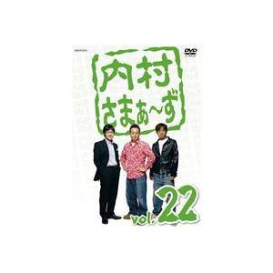 内村さまぁ〜ず vol.22 [DVD]|guruguru