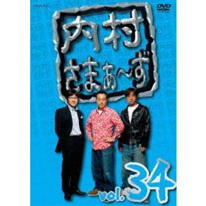 内村さまぁ〜ず vol.34 [DVD]|guruguru
