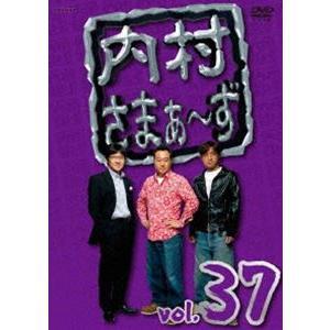 内村さまぁ〜ず vol.37 [DVD]|guruguru