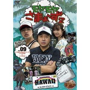 モヤモヤさまぁ〜ず2 VOL.9 モヤさまHAWAIIシリーズ(ハワイ2008&ハワイ2009) [DVD]|guruguru