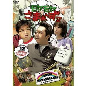 モヤモヤさまぁ〜ず2 VOL.12 伝説の日暮里・舎人ライナーSP完全版&華のゴールデンSP花小金井編 [DVD]|guruguru
