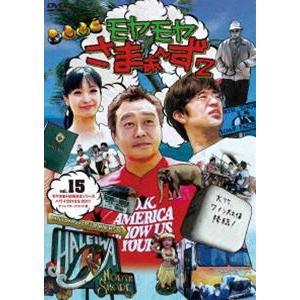 モヤモヤさまぁ〜ず2 VOL.15 モヤさまHAWAIIシリーズ 2010&2011 ディレクターズカット版 [DVD]|guruguru