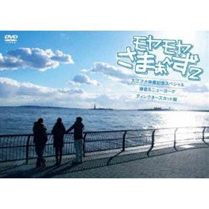 モヤモヤさまぁ〜ず2 大江アナ卒業記念スペシャル 鎌倉&ニューヨーク ディレクターズカット版 [DVD]|guruguru