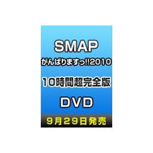 SMAPがんばりますっ!!2010 10時間超完全版 DVD...