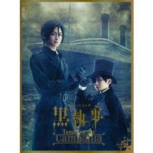 ミュージカル「黒執事」-Tango on the Campania-(完全生産限定版) [DVD]|guruguru