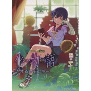 化物語 第三巻 するがモンキー(完全生産限定版) [DVD]|guruguru