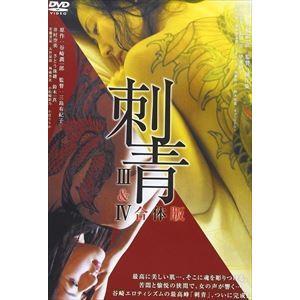 刺青III&IV 合体版 [DVD]|guruguru
