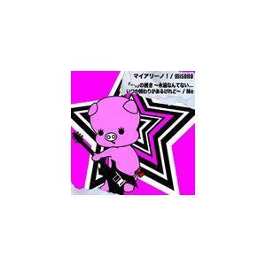 種別:CD misono/Me 解説:misonoとMeによるダブルAサイド・シングル。「マイアリー...
