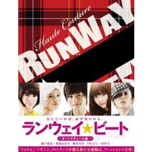 ランウェイ☆ビート[3D]Blu-ray・オートクチュール版 [Blu-ray]|guruguru