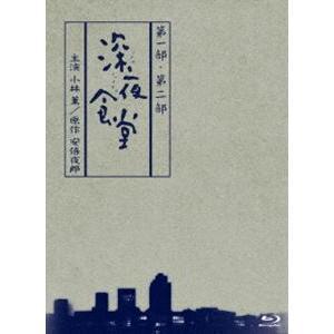 深夜食堂 第一部&第二部【ディレクターズカット版】 [Blu-ray]|guruguru