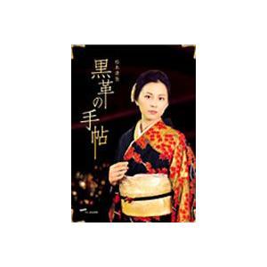 黒革の手帖 DVD-BOX [DVD]|guruguru