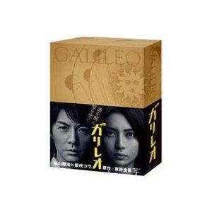 ガリレオ DVD-BOX [DVD] guruguru